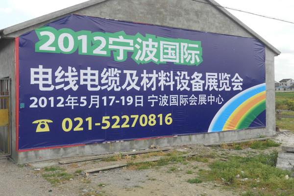 余姚-泗门公路户外广告