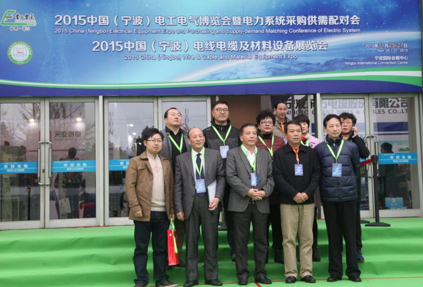 2015宁波线缆展现场照片