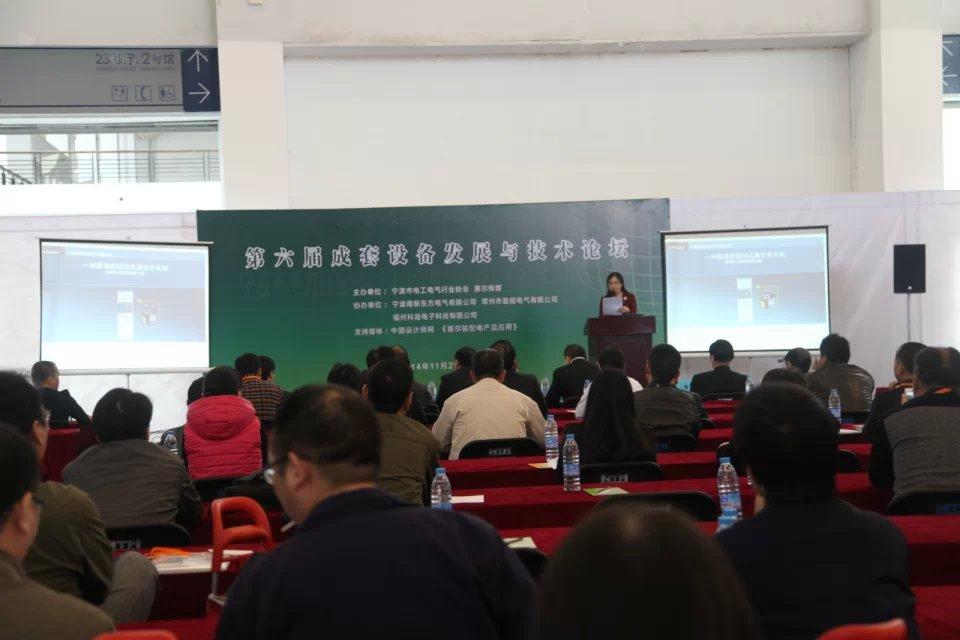 2014宁波国际电工电气展现场回放
