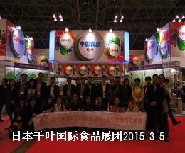 2015日本千叶国际食品展