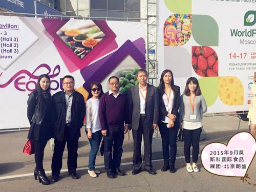 2015年9月莫斯科国际食品展