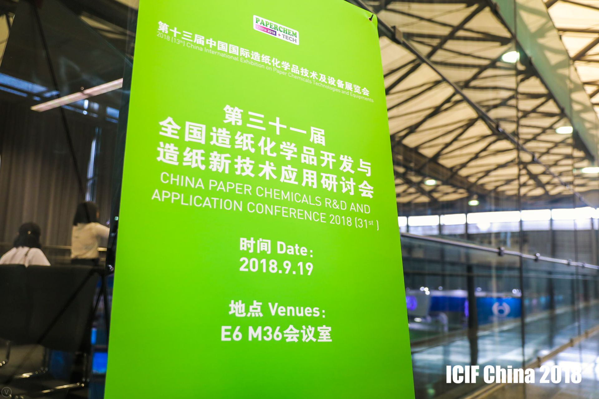 2018 (13th) China International Exhibition on Paper