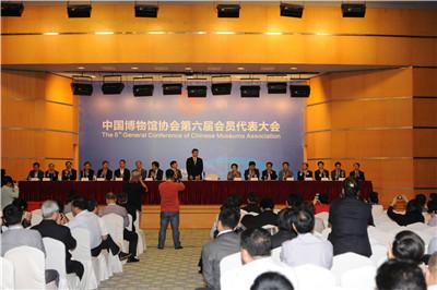 中博协第六届会员代表大会