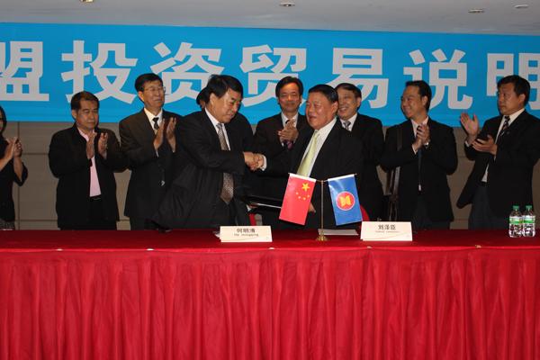 东盟投资贸易说明会-与辽宁对外贸易厅签署合作备忘录