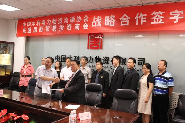 我会领导拜会中国水利电力物资流通协会