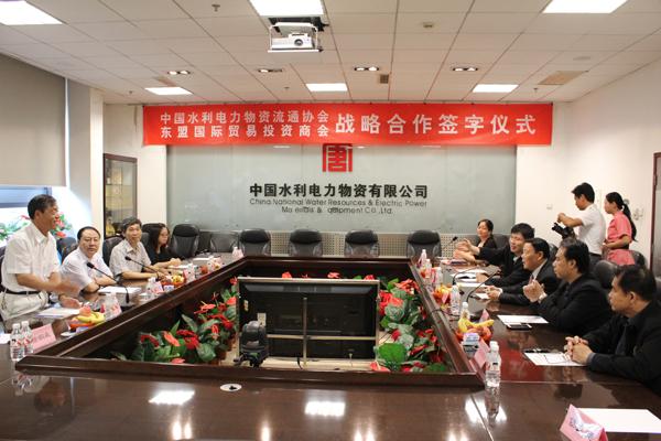 我会领导拜会中国水利电力物资有限公司