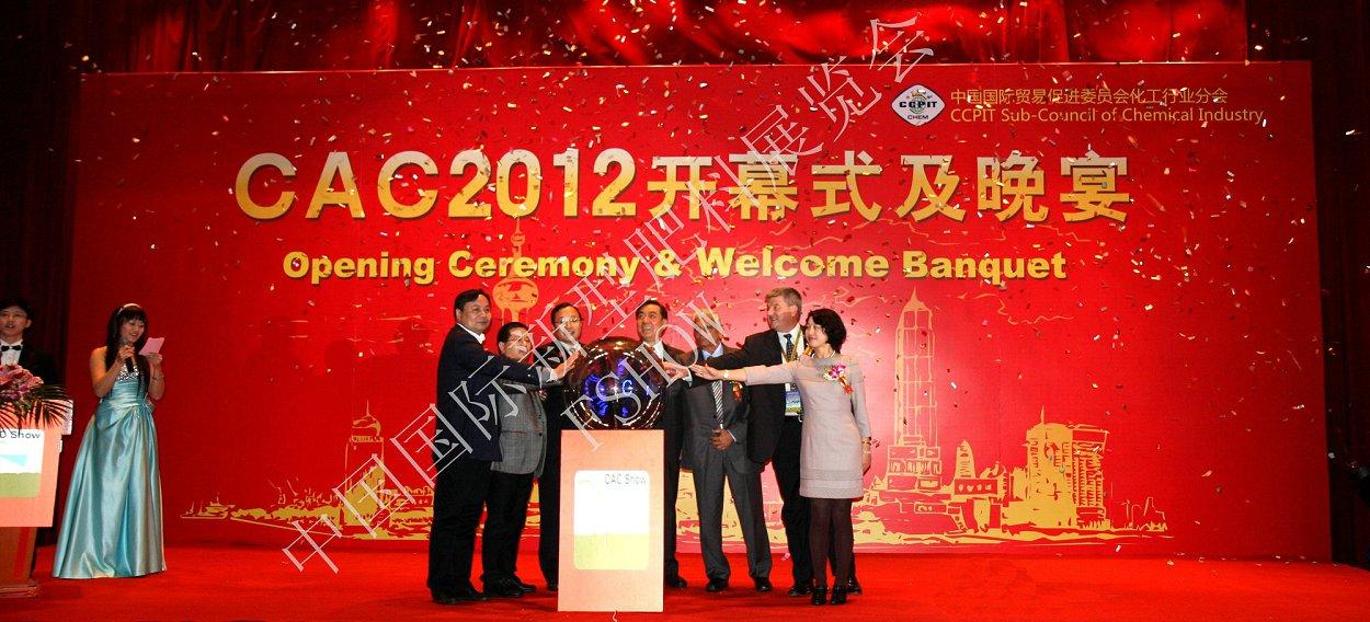 CAC2012开幕式