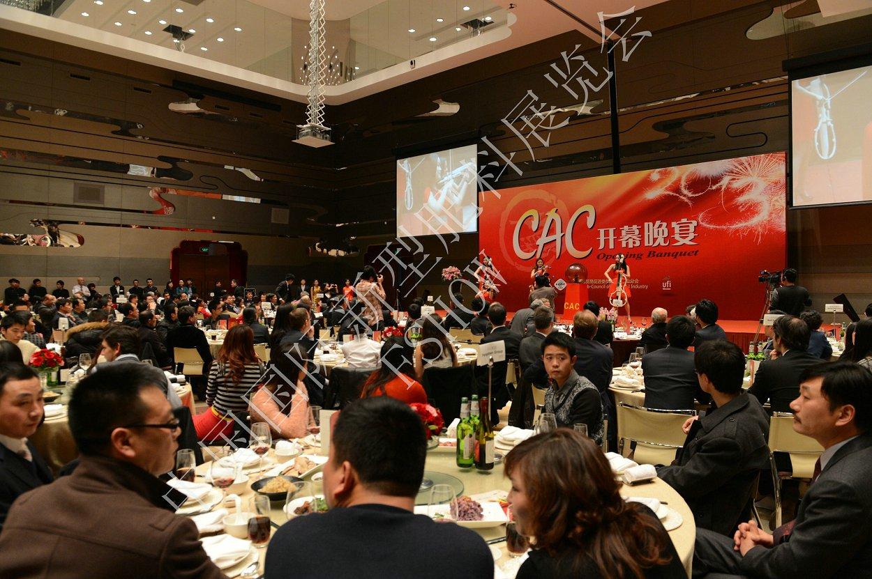 CAC2013开幕晚宴