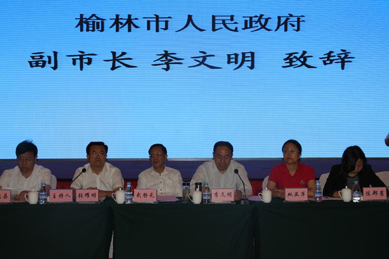 榆林市人民政府副市长李文明致辞