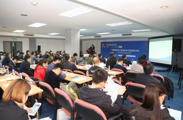 中国国际风力发电技术与设备研讨会