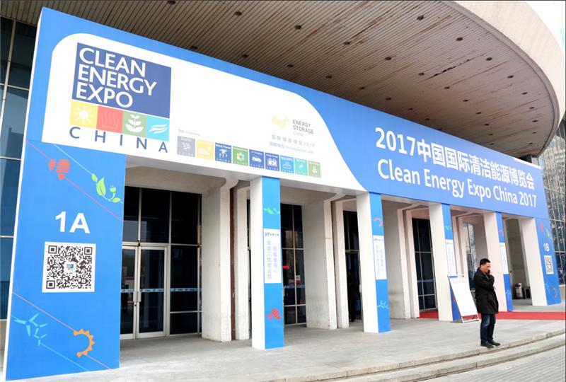 2017清洁能源博览会现场照片