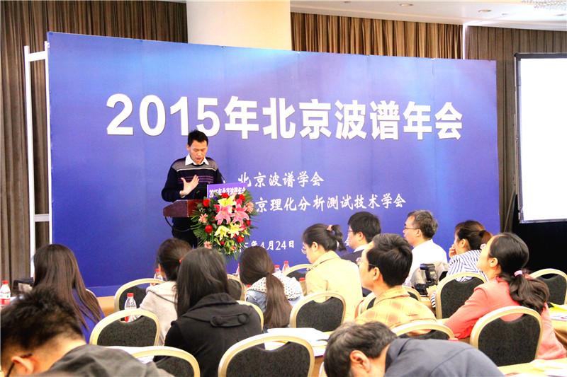 2015北京波普年会