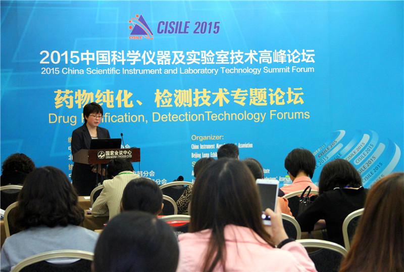 药物纯化、检测技术专题论坛
