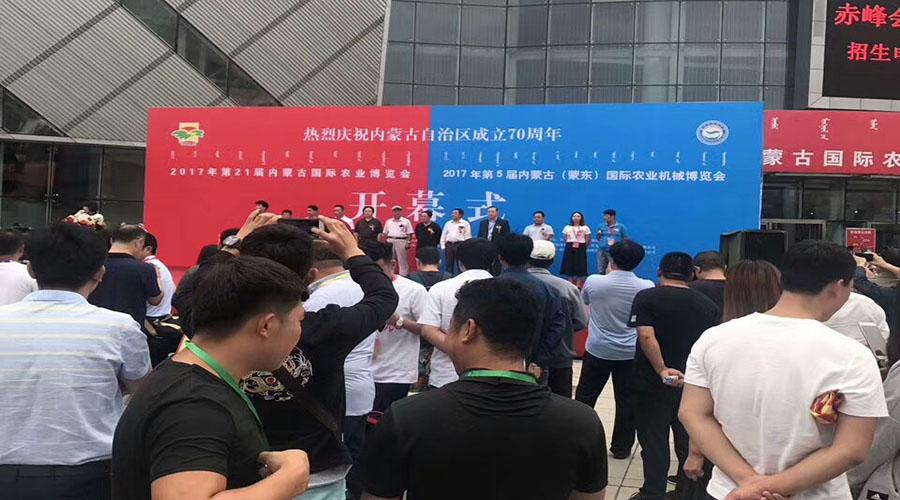 21届农博会开幕式