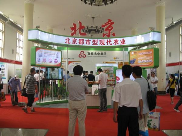 北京国际现代农业展北京展团