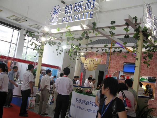 北京国际现代农业展览会现场