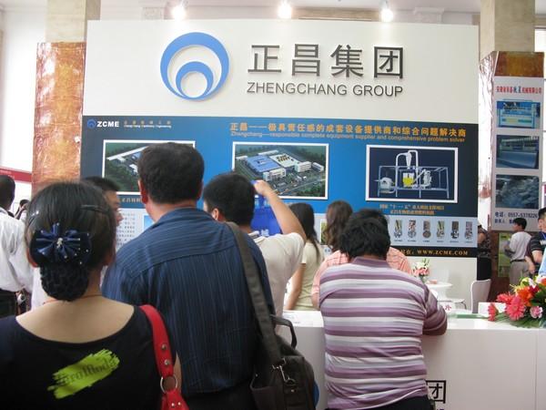 北京国际现代农业展正昌集团展台