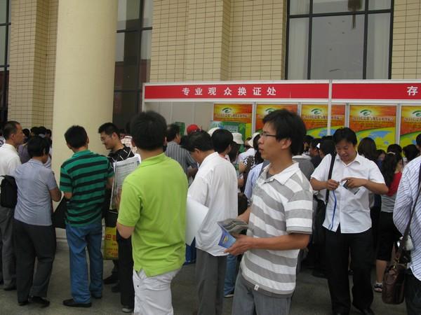 北京国际现代农业展专业观众登记现场