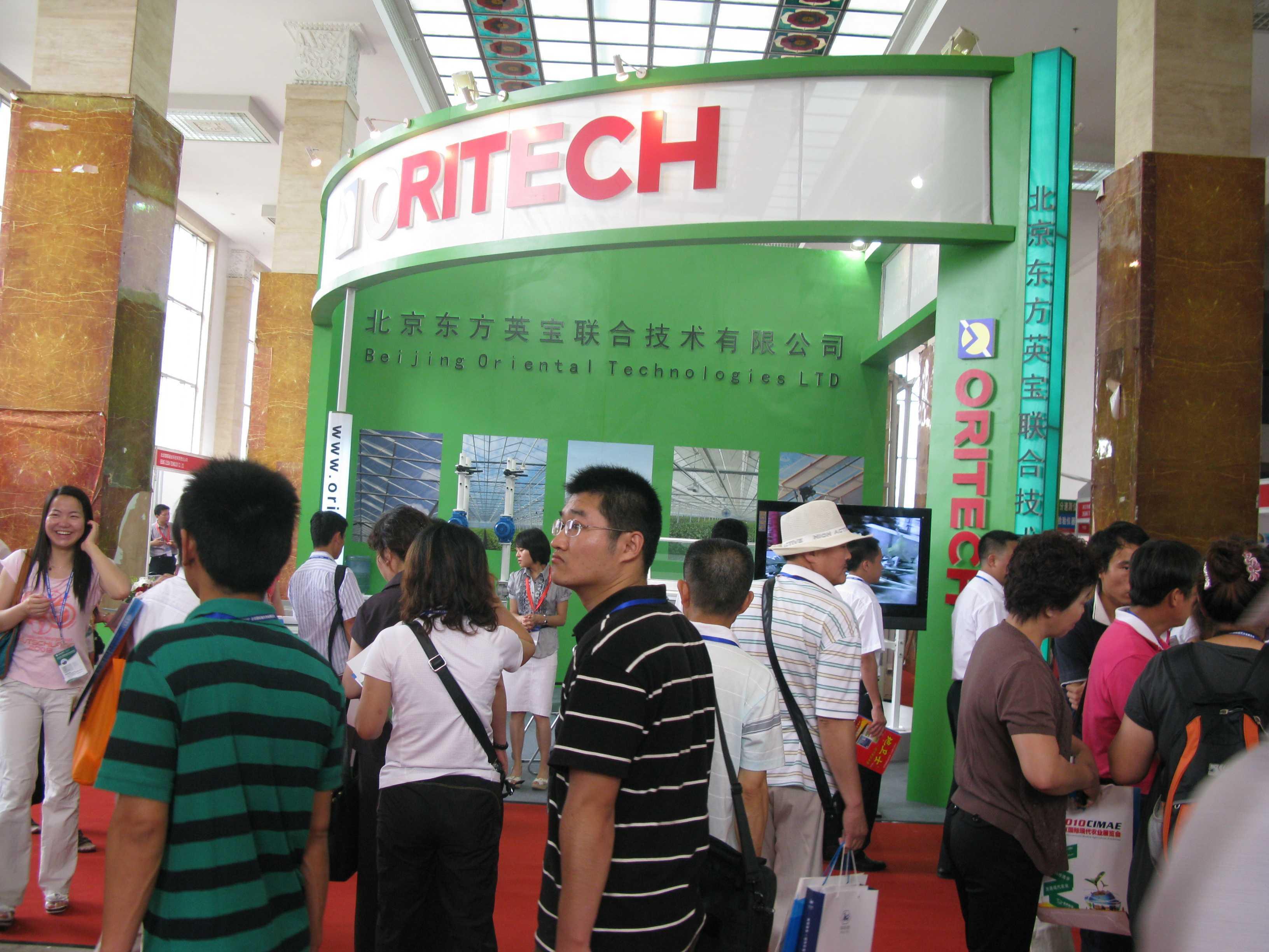 北京现代农业展览会现场
