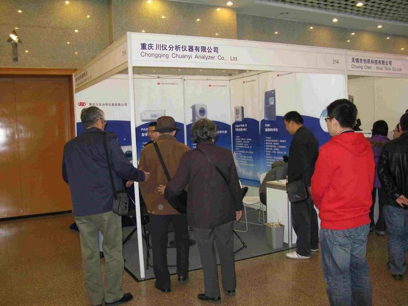 第三届在线分析仪器应用及发展论坛暨展览会
