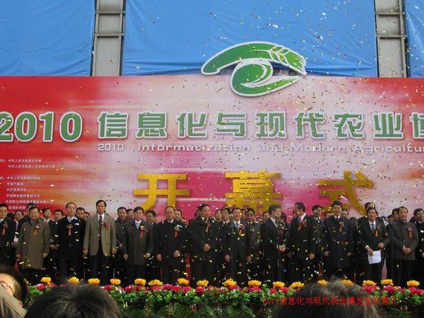 2010信息化与现代农业博览会开幕式