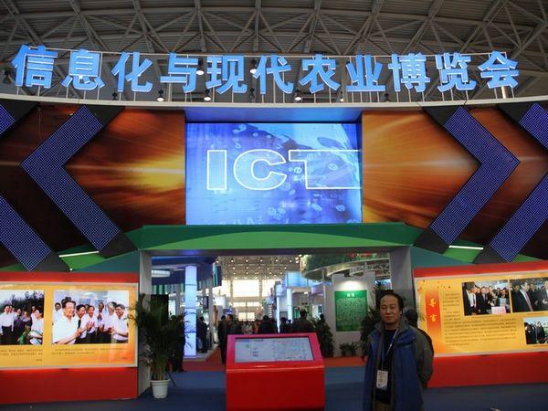 2010信息化与现代农业博览会